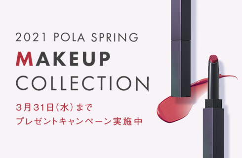 2021 POLA SPRING MAKEUP COLLECTION